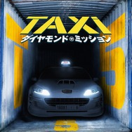 『TAXi ダイヤモンド・ミッション』 (C)2018-T5 PRODUCTION - ARP - TF1 FILMS PRODUCTION - EUROPACORP - TOUS DROITS RESERVES