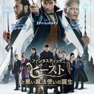 『ファンタスティック・ビーストと黒い魔法使いの誕生』日本版ポスター(C)2018 Warner Bros. Ent.  All Rights Reserved.Harry Potter and Fantastic Beasts Publishing Rights (C)J.K.R.